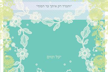 טקס החתונה האזרחית שלנו – נישואים אזרחיים